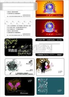 积分卡VIP卡-1