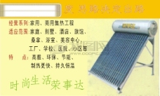 太阳能名片
