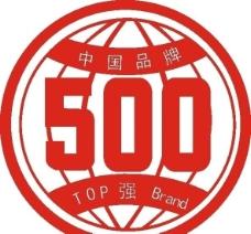 中国品牌500强图片