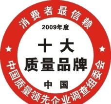 中国十大质量品牌图片