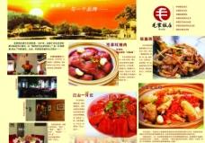 毛家饭店图片