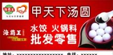 汤圆 海霸王 火锅 水饺 甲天下图片