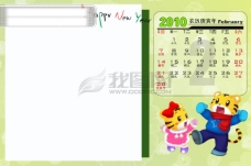 巧虎系列2010年年历模板(2月)