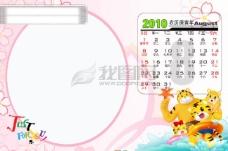 巧虎系列2010年年历模板(8月)