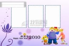 巧虎系列2010年年历模板(封面)