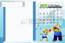 巧虎系列2010年年历模板(4月)