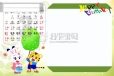 巧虎系列2010年年历模板(3月)