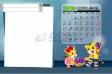 巧虎系列2010年年历模板(6月)