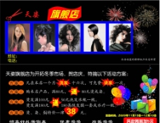 理发店宣传单图片