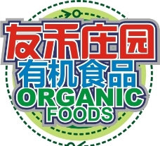 食品标志图片