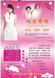 婚纱摄影3周年店庆图片