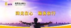 中国光大银行图片