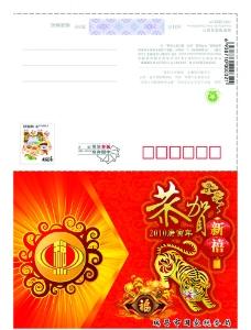 邮政贺卡 国税局图片
