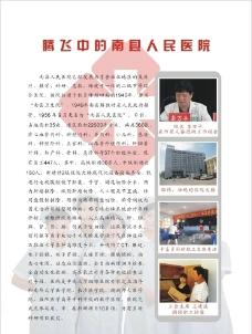 南县人民医院图片