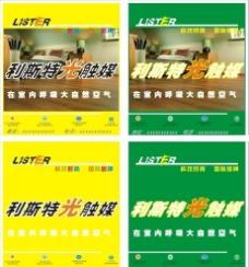 利斯特光触媒产品海报图片