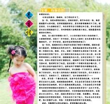 儿童成长日记册卷首图片