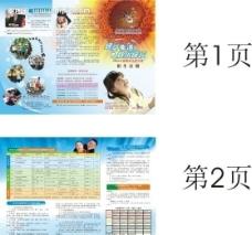 弘毅教育中心图片