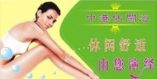 中港休闲浴图片