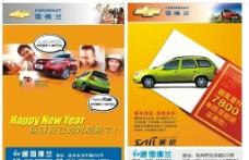 汽车宣传单页图片