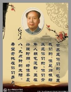 校园名人名言之毛泽东图片