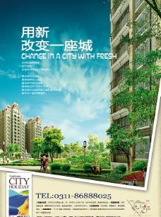 城市地产宣传广告图片