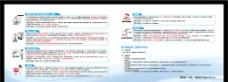 五羊本田梦想科技画册设计十九页图片