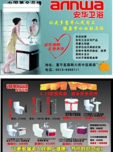 安华卫浴图片