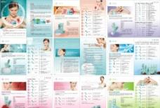 美容 化妆品画册图片