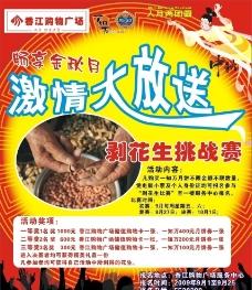 香江超市图片