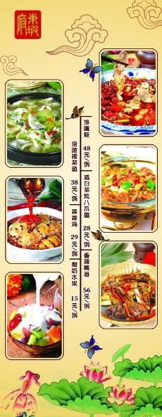 食品宣传广告图片