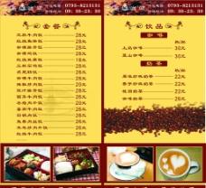上岛咖啡菜谱图片