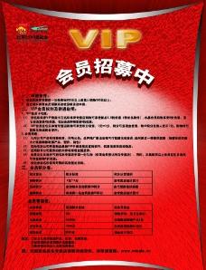 VIP会员招幕图片
