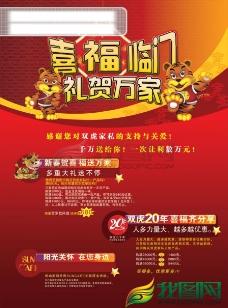 喜临门春节海报