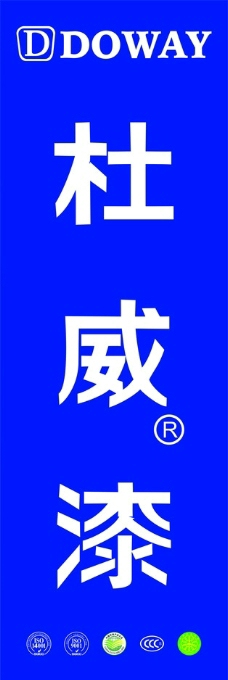 杜威漆 环保产品认证标志 中国环境标志 等等图片