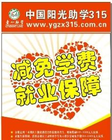 中国阳光助学315海报图片