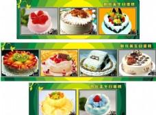 蛋糕超清写真