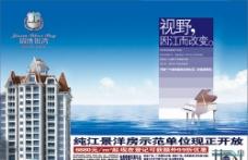 锦绣银湾地产广告图片