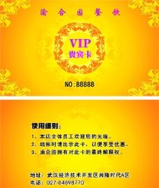 会员VIP卡图片