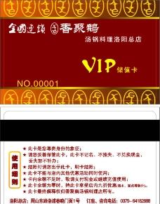 香聚鹅储值卡图片
