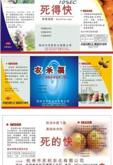 农药标签设计图片