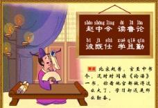 学校里的三字经展板1图片