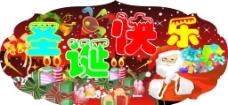 圣诞失量图09新设计圣诞快乐图片