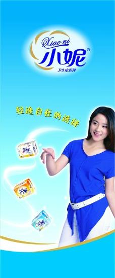 小妮卫生巾图片
