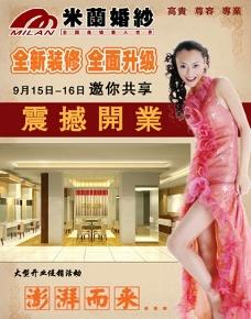 米兰婚纱 震撼开业 喜讯热线 首饰图片