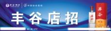 2009年丰谷酒店招门头横式图片