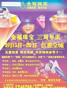 金福珠宝3周年正面图片