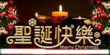圣诞快乐字体设计2图片