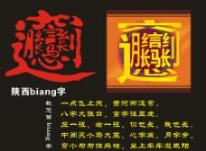 陕西biang字 书法biang字图片