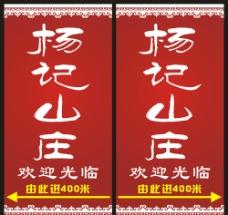 杨记山庄(灯箱喷绘)图片