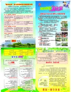 夏令营旅游宣传单图片